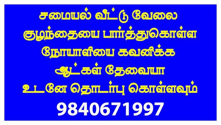 Domestic help service in chennai - வீட்டு வேலைக்கு ஆட்கள் தேவையா?